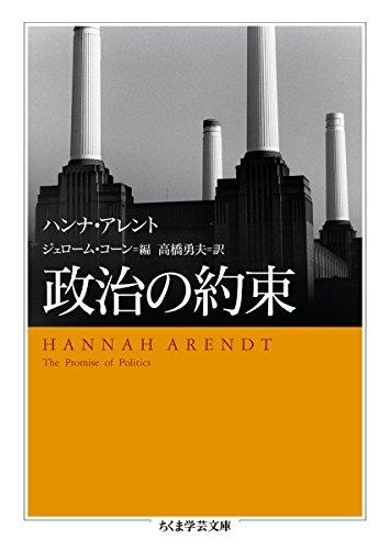 政治の約束 (ちくま学芸文庫)の詳細を見る