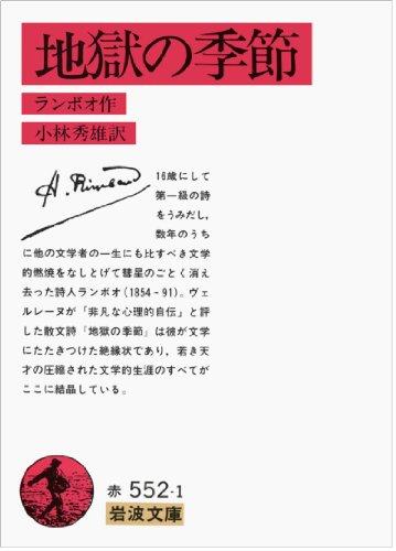 地獄の季節 (岩波文庫) / ランボオ