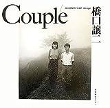 Couple [大型本] / 橋口 譲二 (著); 産業編集センター (刊)