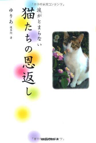 涙がとまらない猫たちの恩返しの詳細を見る
