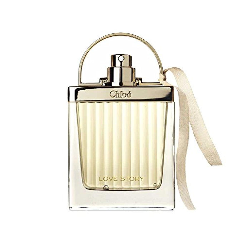 追加するサイズ明確なChloe 香水 クロエ ラブストーリー オーデパルファム 50ml EDP SP [並行輸入品]