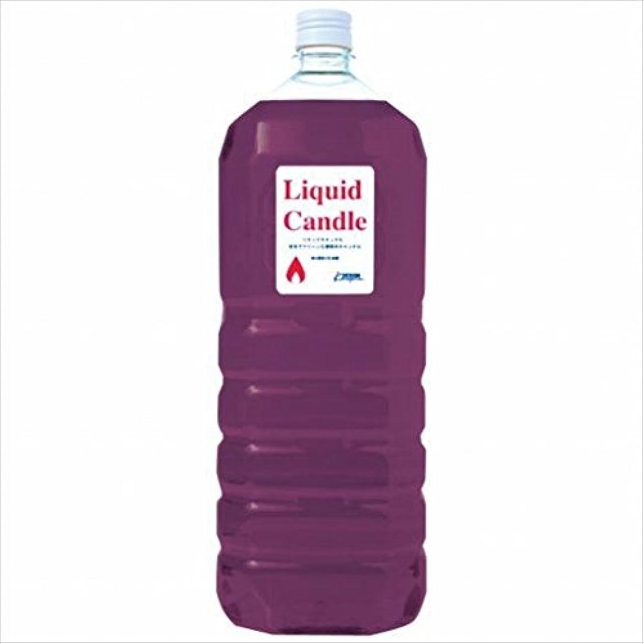 知事半島予防接種カメヤマキャンドル(kameyama candle) リキッドキャンドル2リットル 「 バイオレッド 」