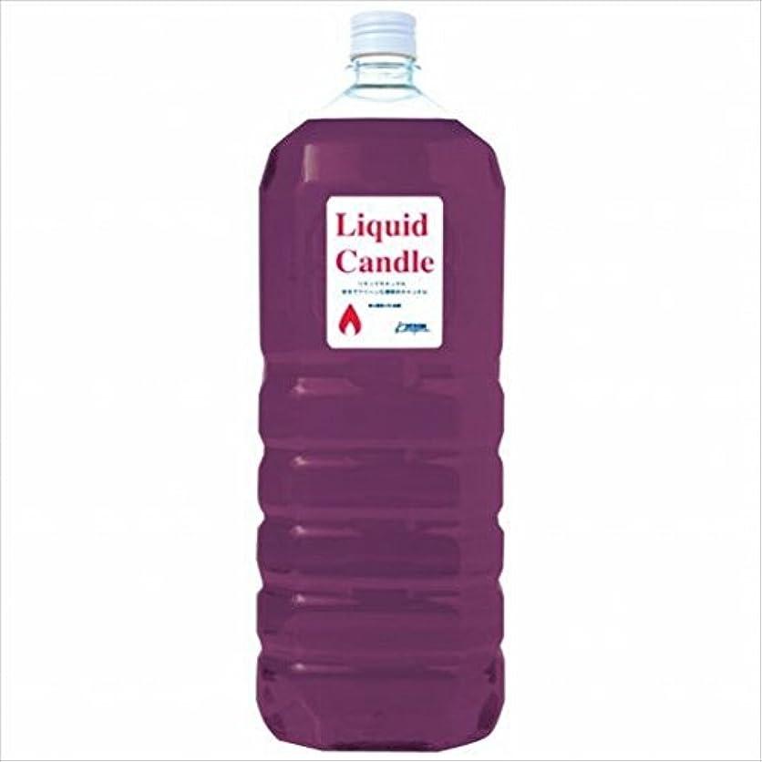 カメヤマキャンドル(kameyama candle) リキッドキャンドル2リットル 「 バイオレッド 」
