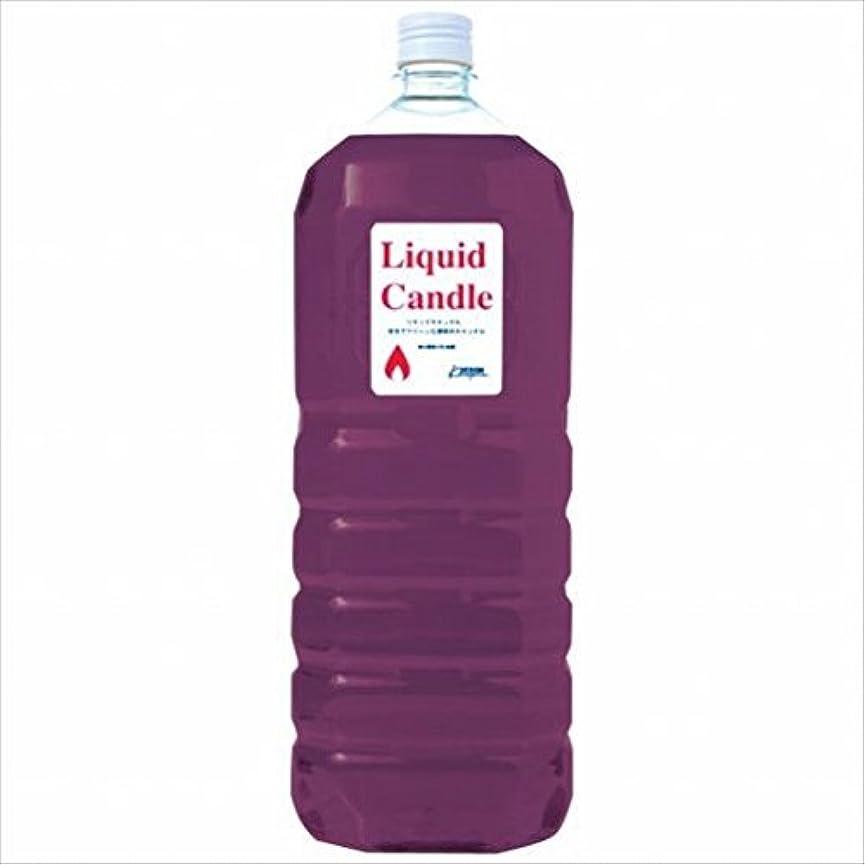 意識的アクティビティ愛カメヤマキャンドル(kameyama candle) リキッドキャンドル2リットル 「 バイオレッド 」