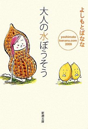 大人の水ぼうそう―yoshimotobanana.com 2009 (新潮文庫)の詳細を見る