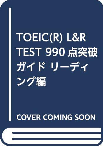 [画像:TOEIC(R) L&R TEST 990点突破ガイド リーディング編]
