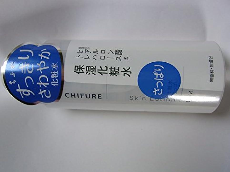 恵み非効率的なサーカスちふれ化粧品 化粧水 さっぱりタイプ 180ML
