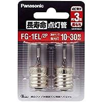 パナソニック 長寿命点灯管FG1EL/2P