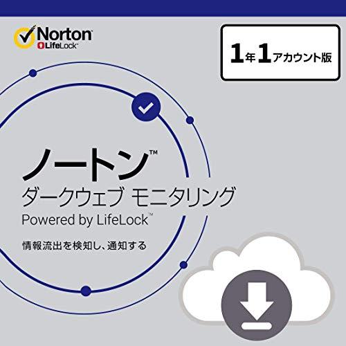 ノートン ダークウェブ モニタリング Powered By LifeLock|1年版(1ユーザー)|オンラインコード版|Win/Mac/iOS/Android対応