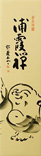 浦霞禅『純米吟醸』