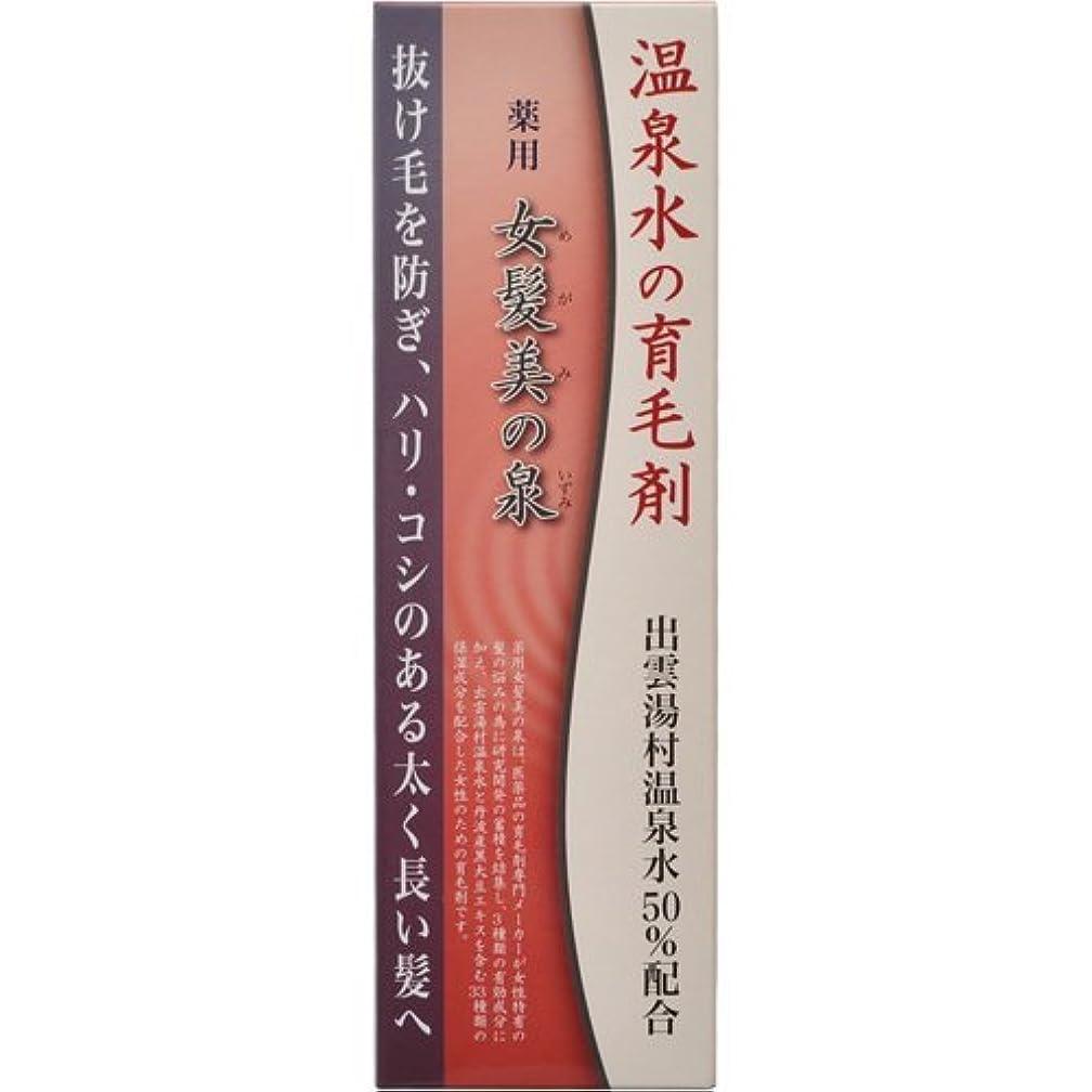 バーマド書誌保証する田村治照堂 女髪美の泉 150mL