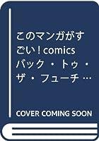 このマンガがすごい! comics バック・トゥ・ザ・フューチャー コンティニュアム・コナンドラム