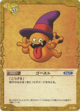 ドラゴンクエストTCG 《ゴースト》 07-065 第7弾 お助けアイコン登場!編