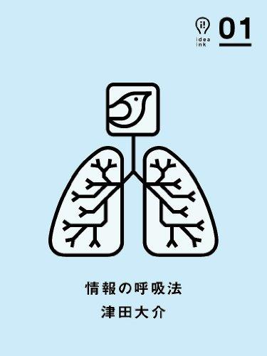 情報の呼吸法 ideaink 〈アイデアインク〉の詳細を見る