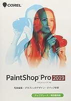 PaintShop Pro 2019 アップグレード/特別優待版