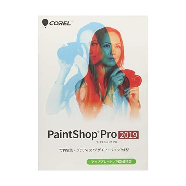 PaintShop Pro 2019 アップグレ...の商品画像