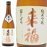 茨城県 来福酒造 来福 【らいふく】 純米吟醸生原酒 愛山 720ml
