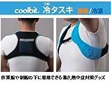 クールビット・冷タスキ(サイズL)、屋外作業等の暑さ対策、熱中症対策に、上着の下に着用☆彡標準+特別に予備保冷剤5包シート付き (L)