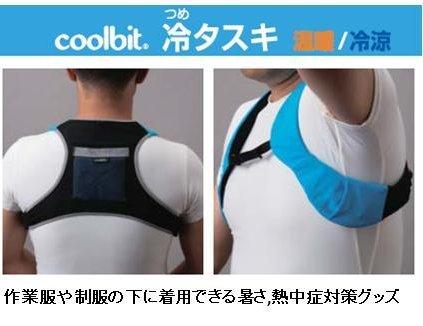 クールビット・冷タスキ(サイズM)、屋外作業等の暑さ対策、熱中症対策に、上着の下に着用☆彡標準+特別に予備保冷剤5包シート付き (M)