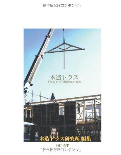 木造トラス - 木造トラス勉強会資料 (MyISBN - デザインエッグ社)