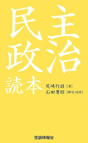 尾崎行雄 民主政治読本