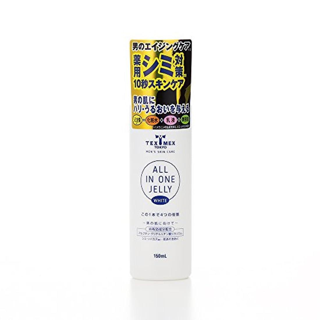 オーガニックリングバックアダルトテックスメックス 薬用スキンケアジェリー WH (ジェル状美容液) 150mL (医薬部外品)