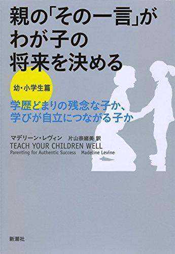 親の「その一言」がわが子の将来を決める 幼・小学生篇: 学歴どまりの残念な子か、学びが自立につながる子かの詳細を見る