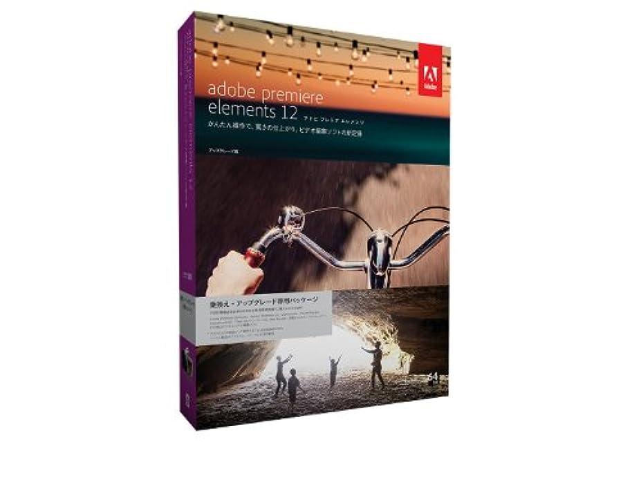距離メタリック対立Adobe Premiere Elements 12 乗換え?アップグレード版 Windows/Macintosh版