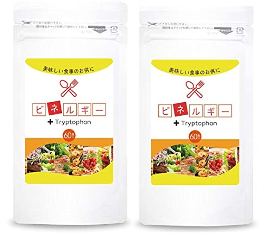奇妙な感謝北東糖質 ダイエット サプリ ビネルギー フォルスコリ サプリメント 60粒30日分 (2個セット)
