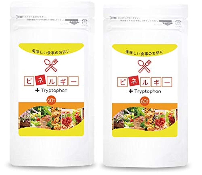 プロジェクターシェーバーチェリー糖質 ダイエット サプリ ビネルギー フォルスコリ サプリメント 60粒30日分 (2個セット)