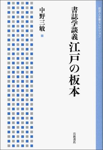 書誌学談義 江戸の板本 (岩波人文書セレクション)の詳細を見る