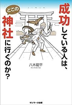 [八木 龍平]の成功している人は、どこの神社に行くのか?