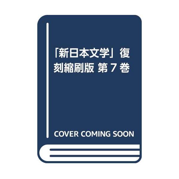 「新日本文学」復刻縮刷版 第7巻の商品画像