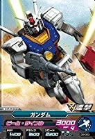 ガンダムトライエイジ/第0弾/00-003/C/ガンダム/ビーム・ライフル/モビルスーツ
