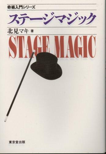 ステージマジック (奇術入門シリーズ)