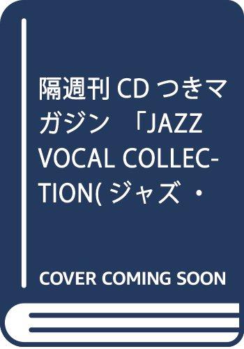 隔週刊CDつきマガジン「JAZZ VOCAL COLLECTION(ジャズ・ヴォーカル・コレクション)」49 2018年4/ 3号カウント・ベイシー・オーケストラ 発売日