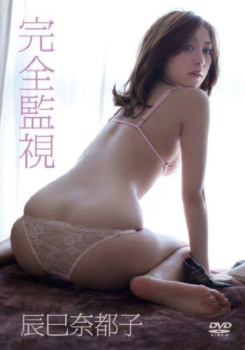 完全監視/辰巳奈都子 [DVD]
