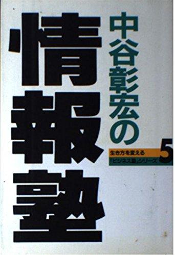 中谷彰宏の情報塾 (生き方を変える「ビジネス塾」シリーズ)の詳細を見る