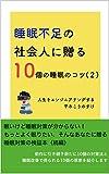 睡眠不足の社会人に贈る10個の睡眠のコツ2 睡眠対策検証本 (おおたfab文庫)