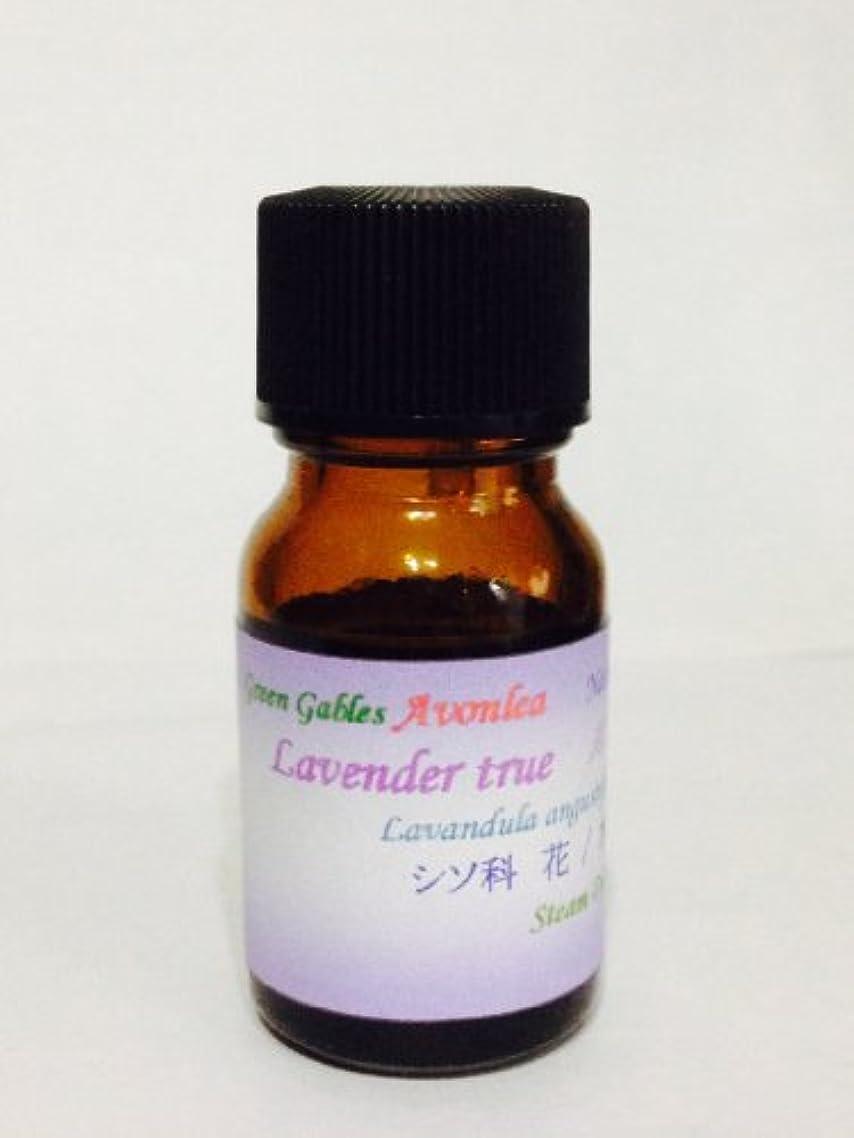 つま先ジャズ親【一級品】 真正 ラベンダー 100% ピュア エッセンシャルオイル 花の 精油 5ml アロマ