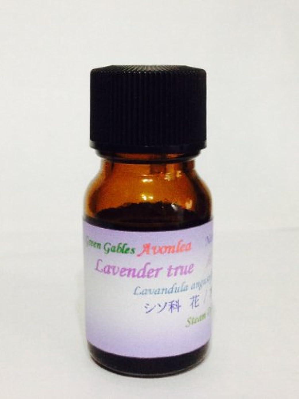 日没泥棒傑作【一級品】 真正 ラベンダー 100% ピュア エッセンシャルオイル 花の 精油 5ml アロマ