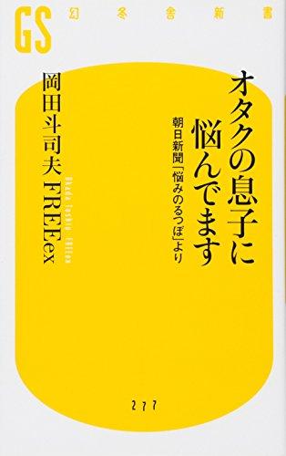 オタクの息子に悩んでます 朝日新聞「悩みのるつぼ」より (幻冬舎新書)