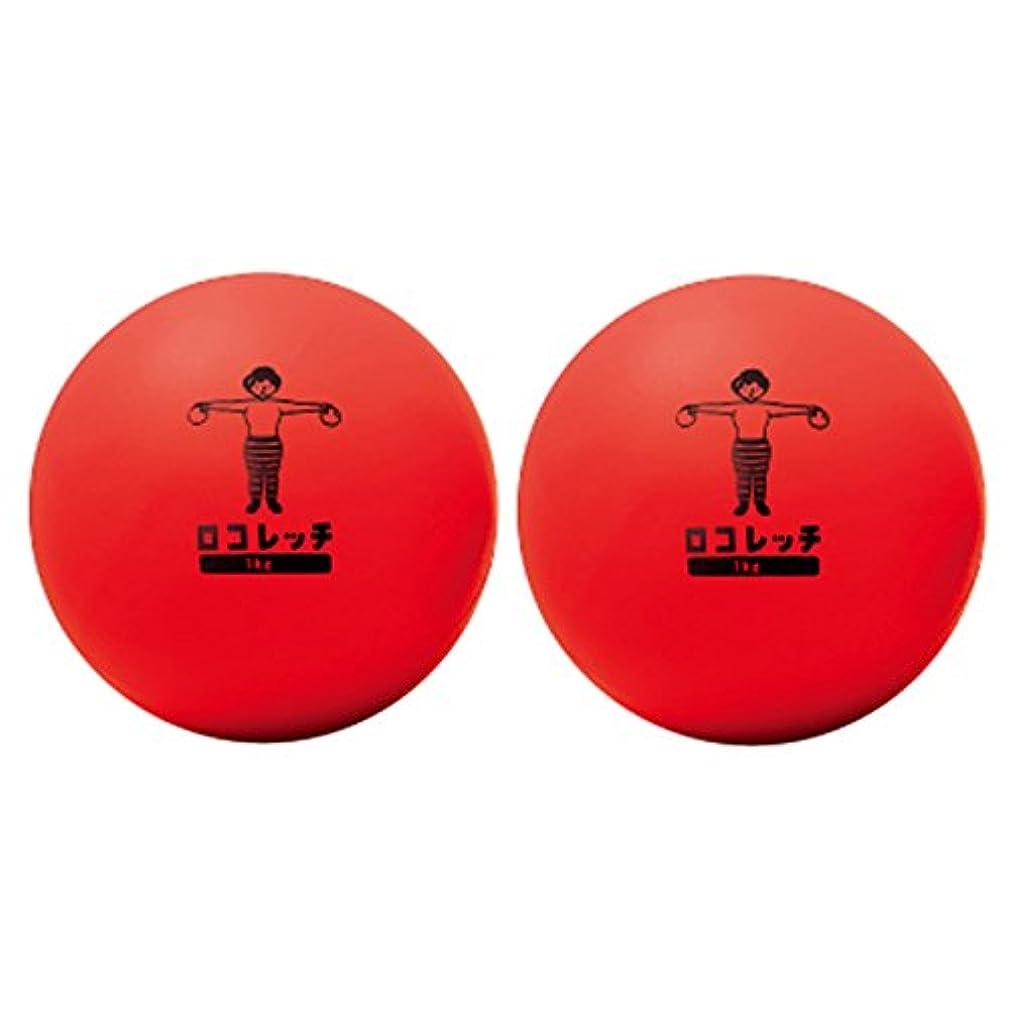 ホーン鉄道徳教育ハタチ フィットネス用品 ダンベルボール 1kg 2個