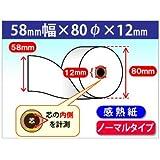 No brand カシオ SE-S10 SE-S10-BK CTE-100 TE-101 TE-120対応汎用感熱レジロール紙(10巻パック)