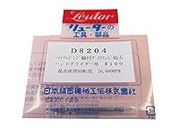 リューター ハイメタルボンド軸付ダイヤモンド砥石 D8204