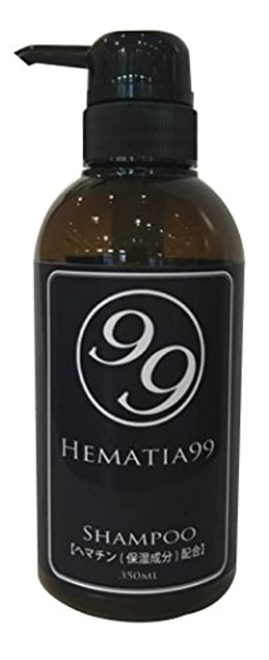 広告シーボードラバヘマチンでヘアカラーのダメージケア ヘマチア99 ヘアカラー専用シャンプー 350ml