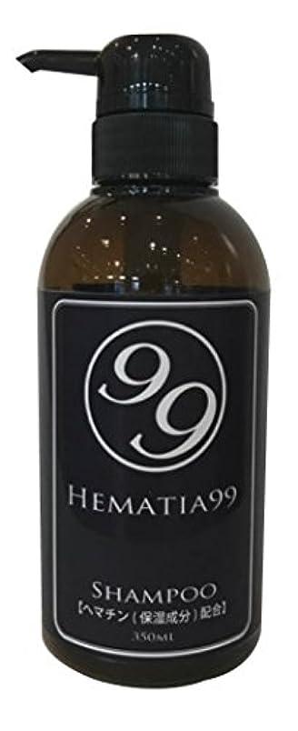 民間汚れる摂動ヘマチンでヘアカラーのダメージケア ヘマチア99 ヘアカラー専用シャンプー 350ml