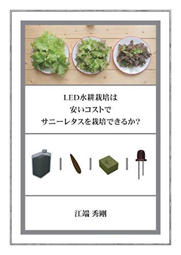 LED水耕栽培は安いコストでサニーレタスを栽培できるか?の詳細を見る