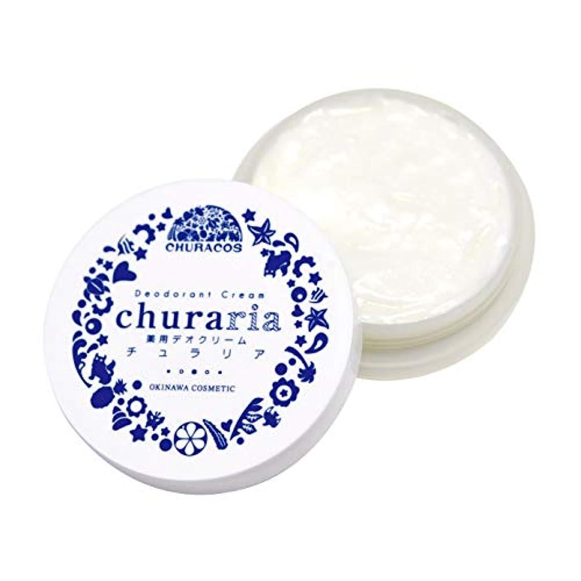 記憶白鳥冷えるチュラコス 薬用デオドラントクリーム チュラリア 27g 制汗剤 わきが デリケート (1個)