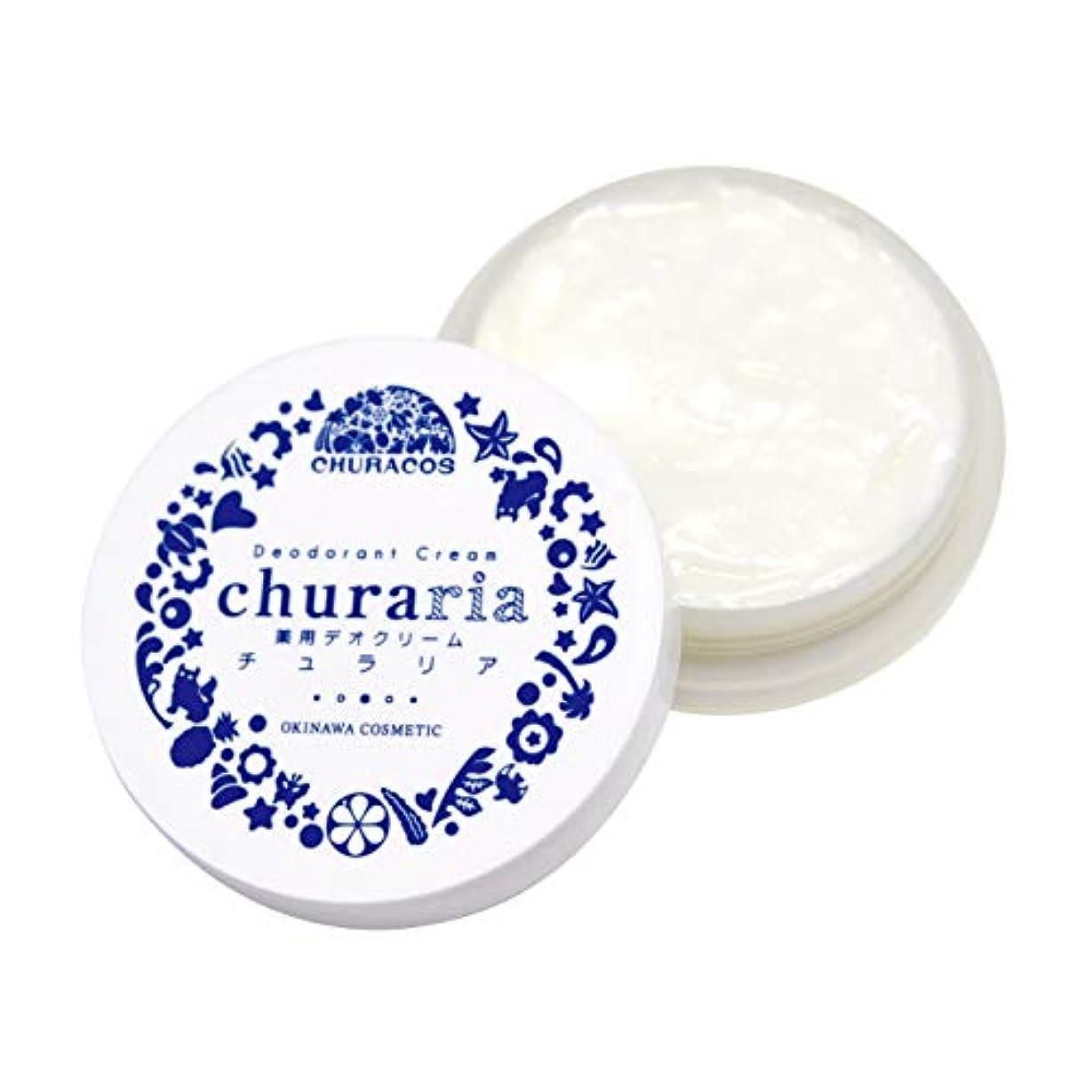 バクテリア順応性のある優勢チュラコス 薬用デオドラントクリーム チュラリア 27g 制汗剤 わきが デリケート (1個)